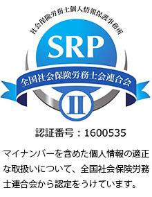 SRP2認証マーク